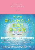 新しいわたしと出会う幸せ手帳(2019年)