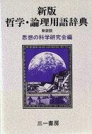 哲学・論理用語辞典(新装版)