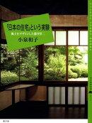 「日本の住宅」という実験