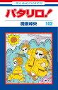 パタリロ! 102 (花とゆめコミックス) [ 魔夜 峰央 ]