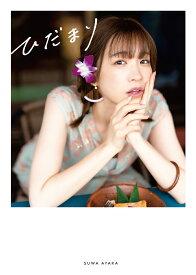 【特典付き】諏訪彩花2nd写真集「ひだまり」 [ 諏訪彩花 ]