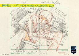 機動戦士ガンダム KEYFRAMES CALENDAR 2020 -安彦良和キャラクター原画ー