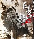 仁義なき戦い Blu-ray COLLECTION【Blu-ray】 [ 菅原文太 ]