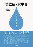 多飲症・水中毒