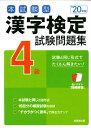 本試験型 漢字検定4級試験問題集 '20年版 [ 成美堂出版編集部 ]