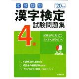本試験型漢字検定4級試験問題集('20年版)