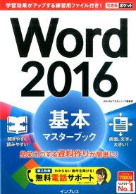 Word 2016基本マスターブック (できるポケット) [ 田中亘 ]