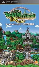 ワールド・ネバーランド 〜ククリア王国物語〜