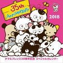 【壁掛】タマ&フレンズ35周年記念スペシャル(2018カレンダー)