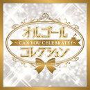 オルゴールコレクション 〜Can You Celebrate?〜