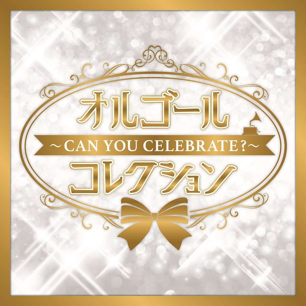 オルゴールコレクション 〜Can You Celebrate?〜 [ オルゴール ]