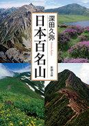 日本百名山改版