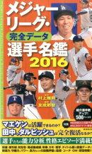 メジャーリーグ・完全データ選手名鑑(2016)