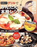 魚焼きグリルの活用度アップできるレシピ本を探しています!