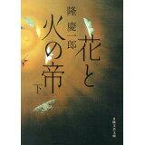 花と火の帝(下) (日経文芸文庫)