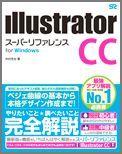 Illustrator CCスーパーリファレンス(for Windows)