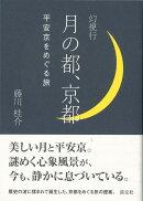 【バーゲン本】幻視行 月の都、京都 平安京をめぐる旅