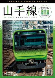 E235系山手線 4K撮影作品 内回り/外回り [ (鉄道) ]