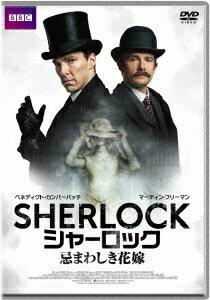 SHERLOCK/シャーロック 忌まわしき花嫁 [ ベネディクト・カンバーバッチ ]