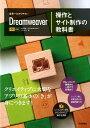 世界一わかりやすいDreamweaver操作とサイト制作の教科書 CC対応 [ 中川正道 ]