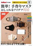 InRed特別編集 簡単! 手作りマスク おしゃれなアイデア100