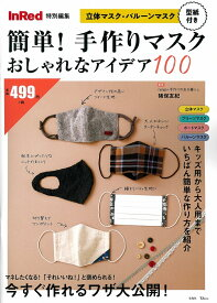 InRed特別編集 簡単! 手作りマスク おしゃれなアイデア100 (TJMOOK) [ 猪俣 友紀 ]