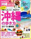 沖縄の歩き方(2017-18) [ ダイヤモンド・ビッグ社 ]