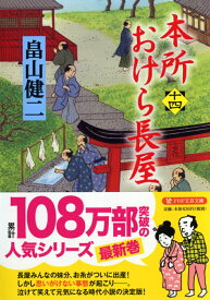 本所おけら長屋(十四) (PHP文芸文庫) [ 畠山 健二 ]