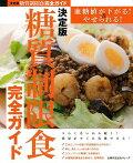 【バーゲン本】決定版 糖質制限食完全ガイド