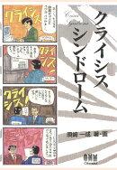 【POD】クライシスシンドローム