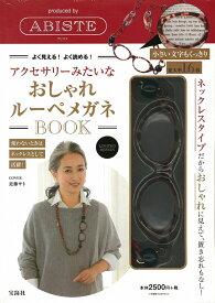 produced by ABISTEおしゃれルーペメガネBOOK よく見える!よく読める!アクセサリーみたいな ([バラエティ])
