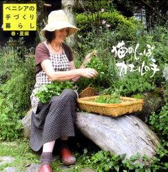 猫のしっぽカエルの手(春・夏編)