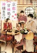 京都の甘味処は神様専用です