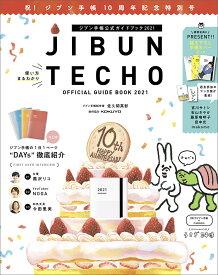 ジブン手帳公式ガイドブック2021 [ 佐久間 英彰 ]