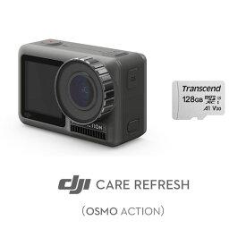 【お得なセット】OSMO Action+ Card DJI Care Refresh(Osmo Action)JP + Transcend microSD 128GB