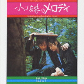 「小さな恋のメロディ」オリジナル・サウンドトラック [ (オリジナル・サウンドトラック) ]