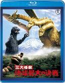 三大怪獣 地球最大の決戦【Blu-ray】