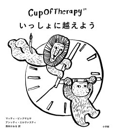 CupOfTherapy いっしょに越えよう フィンランドから届いた疲れたこころをときほぐす112のヒント [ マッティ・ピックヤムサ ]