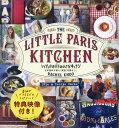 レイチェルのパリの小さなキッチン DVDs&Recipe Cards [ レイチェル・クー/BBC ]