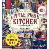 レイチェルのパリの小さなキッチン ([バラエティ])