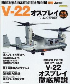 V-22オスプレイ増補改訂版 (イカロスmook 世界の名機シリーズ)