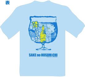 【楽天ブックス限定】 酒のほそ道 1200Tシャツ Lサイズ