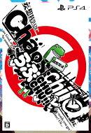 【予約】CHAOS;CHILD らぶchu☆chu!!限定版 PS4版