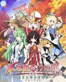 不思議の幻想郷TOD -RELOADED- 限定版 PS4版