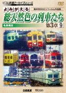 よみがえる総天然色の列車たち 第3章 9 私鉄篇3 奥井宗夫8ミリフィルム作品集