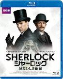 SHERLOCK/シャーロック 忌まわしき花嫁【Blu-ray】