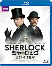 SHERLOCK/シャーロック 忌まわしき花嫁【Blu-ray】 [ ベネディクト・カンバーバッチ ]