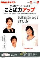 NHKアナウンサーとともにことば力アップ(2018年10月〜2019年3)