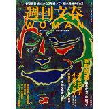 週刊文春WOMAN(vol.4) 創刊1周年記念号 (文春ムック)