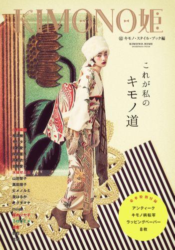 KIMONO姫(12(キモノ・スタイル・ブック) (Shodensha mook)